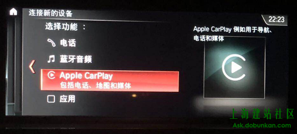 宝马apple Carplay